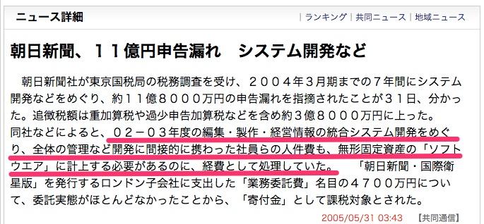 asahi-news