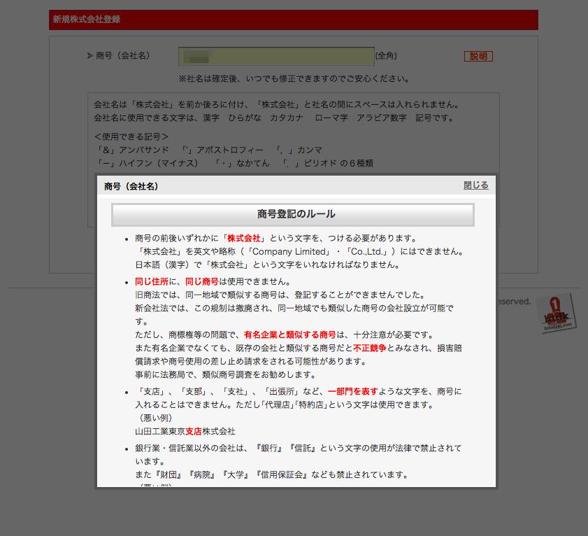 新規株式会社登録_詳細説明