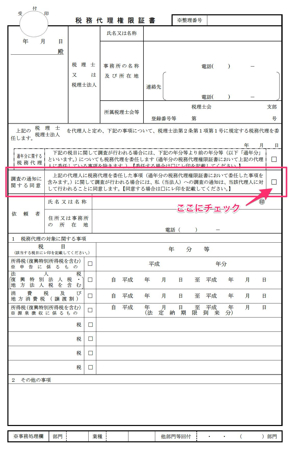 税務代理権限証書
