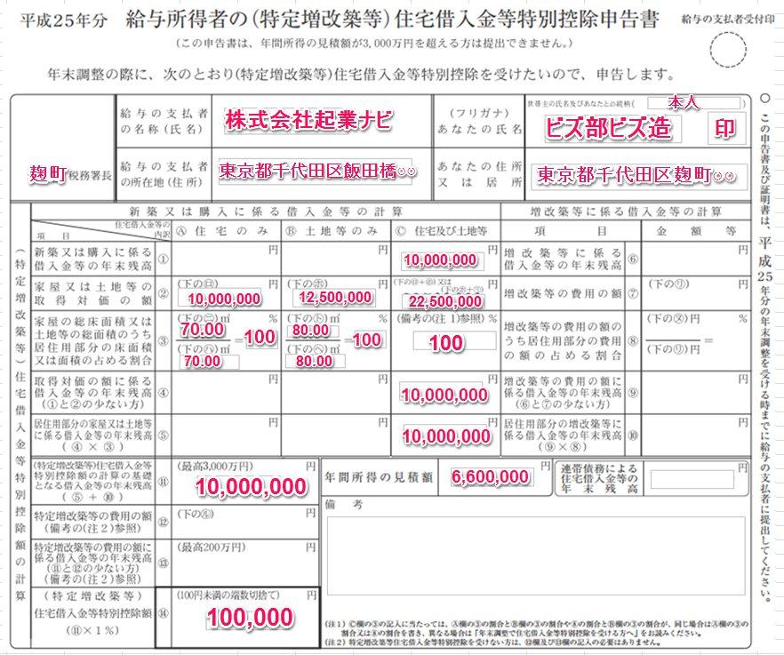 住宅借入金等特別税額控除申請書ダウンロード|税金