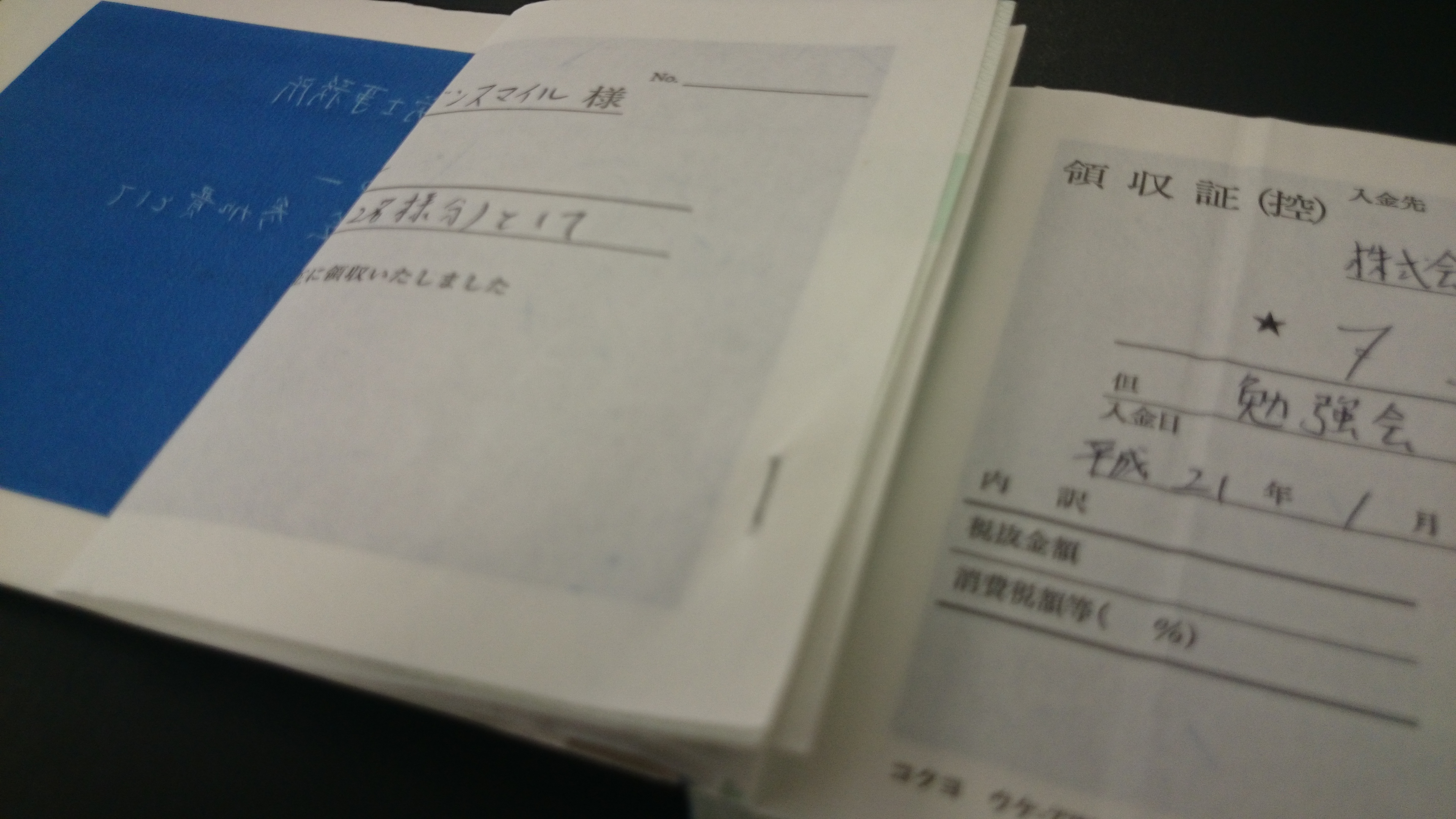 複写式領収書の書き損じの取扱