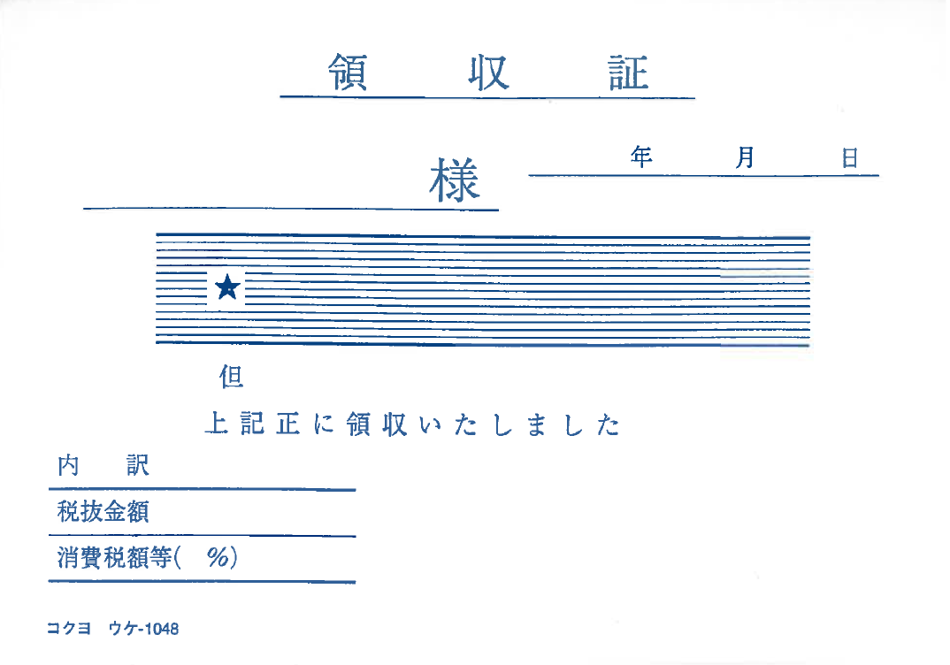 単票式白紙