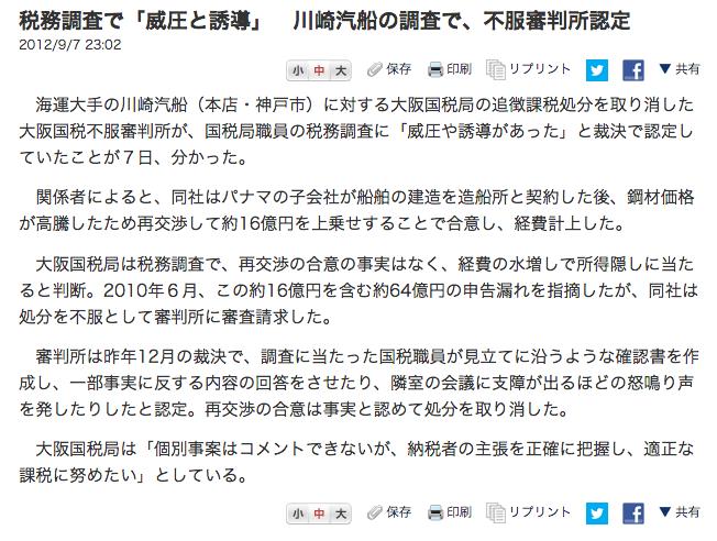 川崎汽船事件 日本経済新聞