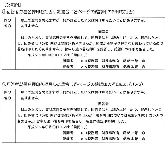 質問応答記録書の署名押印を拒否した場合の記載例