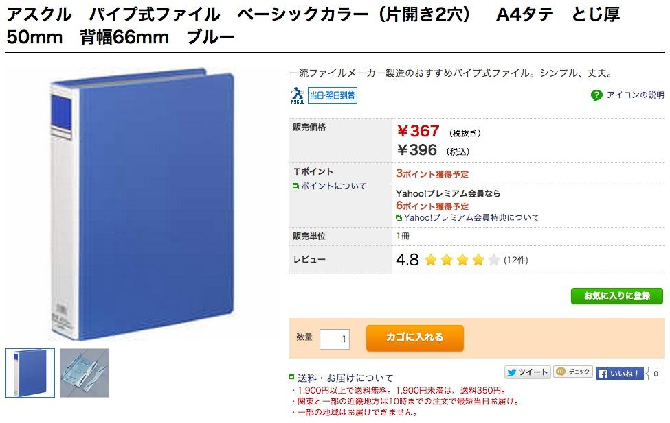 A4ファイル ブルー