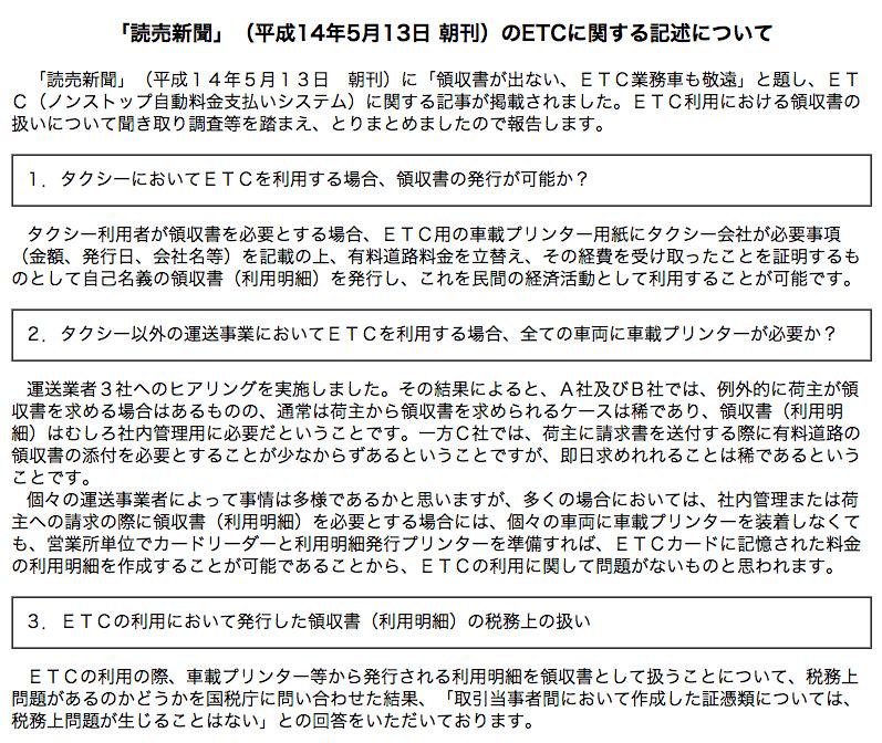 読売新聞 平成14年5月13日朝刊 のETCに関する記述について