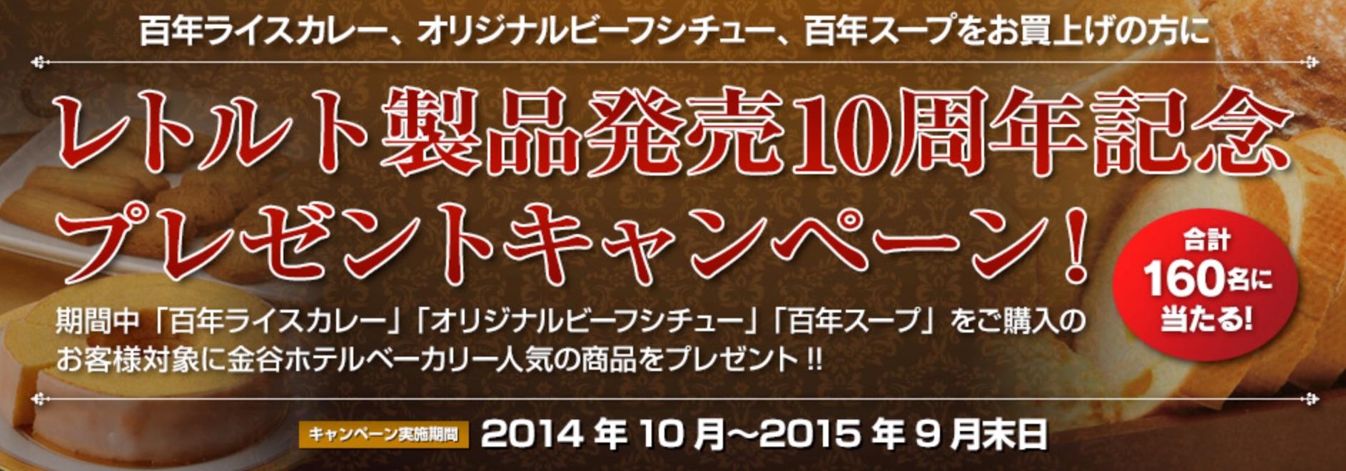金谷ホテルベーカリー|レトルト製品発売10周年記念プレゼントキャンペーン