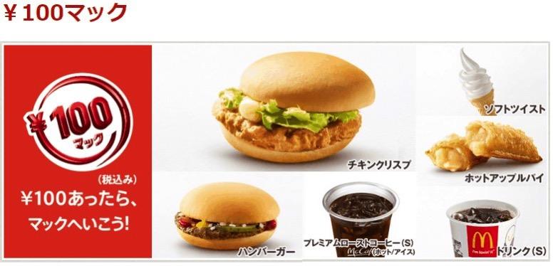 100円マック