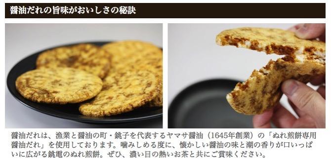 銚子電鉄のぬれ煎餅