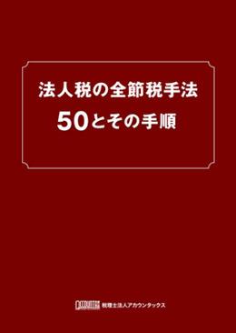 無料Ebook:法人税の全節税手法 50 とその手順