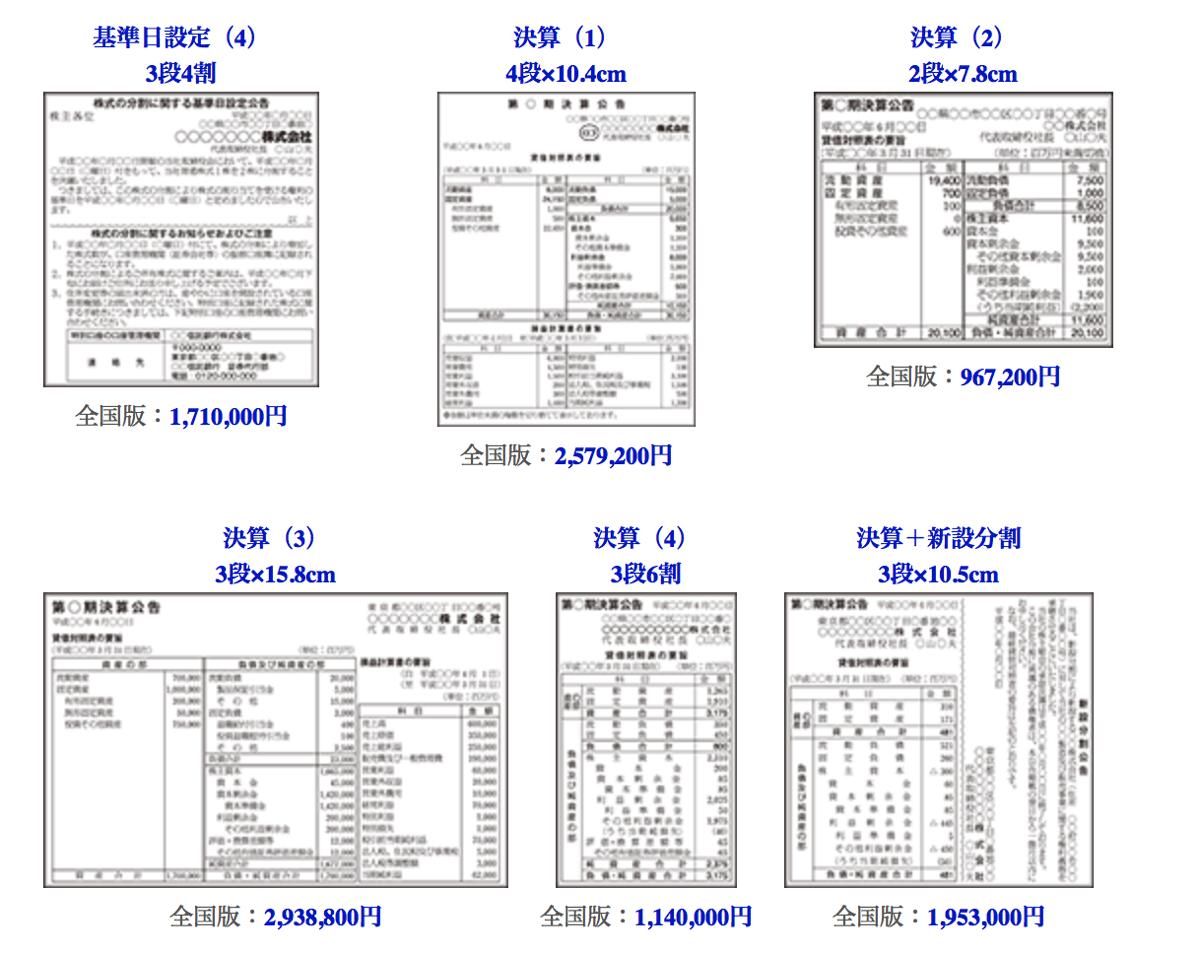 広告料金早見表 日本経済新聞法定公告料金表 NIKKEI AD Web
