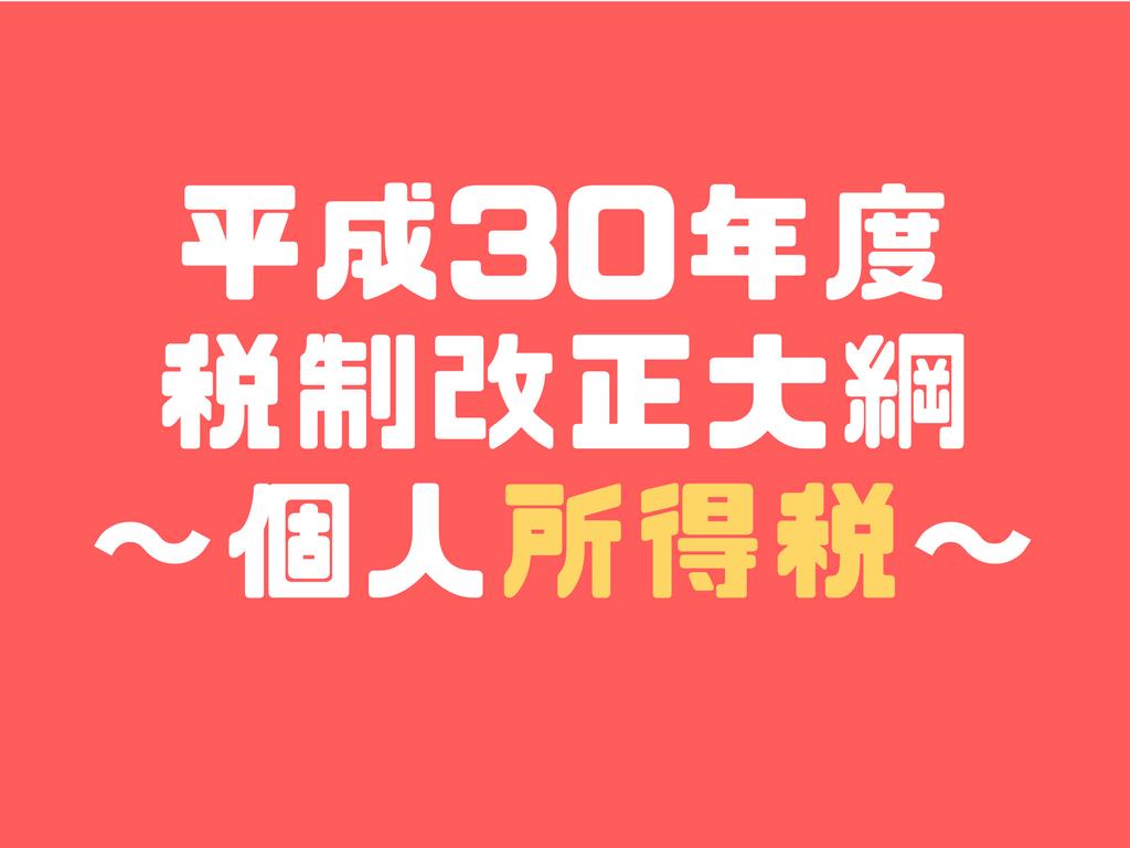 平成30年度税制改正大綱〜個人所得税〜