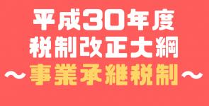 平成30年度税制改正大綱_事業承継税制